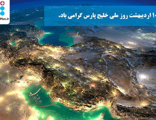 ۱۰ اردیبهشت روز ملی خلیج پارس