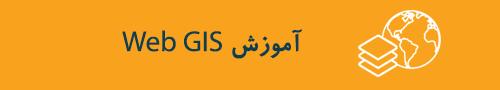 آموزش Web GIS