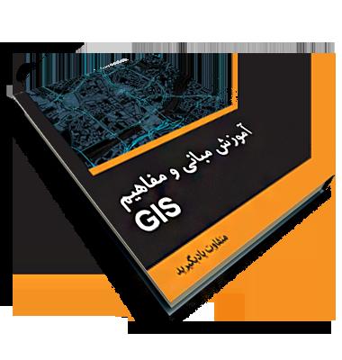 نسخه چاپی آموزش مبانی و مفاهیم GIS