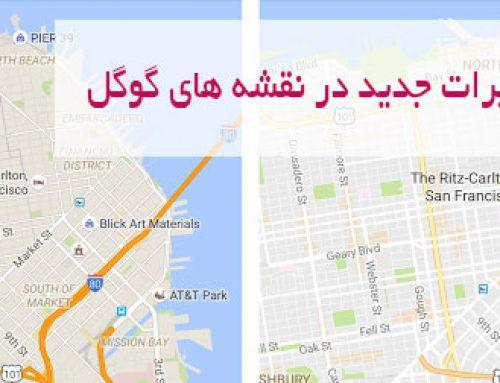 تغییرات جدید در نقشه گوگل