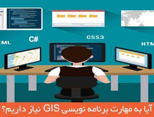 برنامه نویسی GIS؛ آیا این مهارت برای ورود به بازار کار GIS الزامی است؟