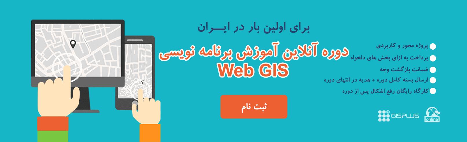 ثبت نام در دوره آنلاین آموزش برنامه نویسی WebGIS
