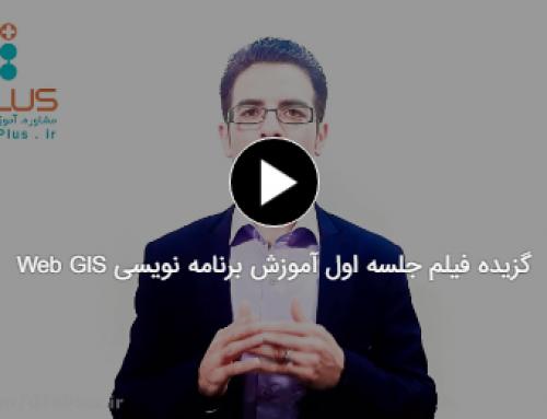 مبانی و مفاهیم Web GIS