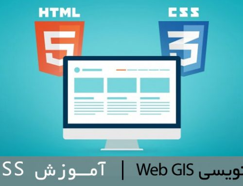 برنامه نویسی Web GIS؛ آموزش CSS