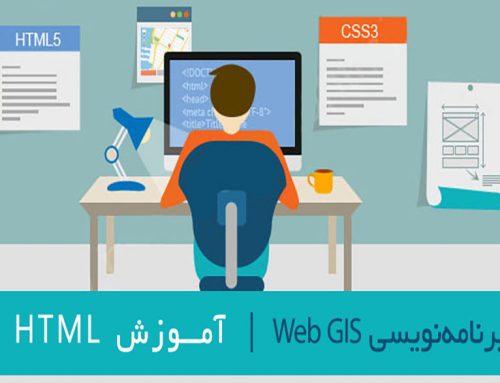برنامه نویسی Web GIS؛ آموزش HTML
