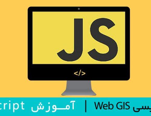 برنامه نویسی Web GIS؛ آموزش JavaScript