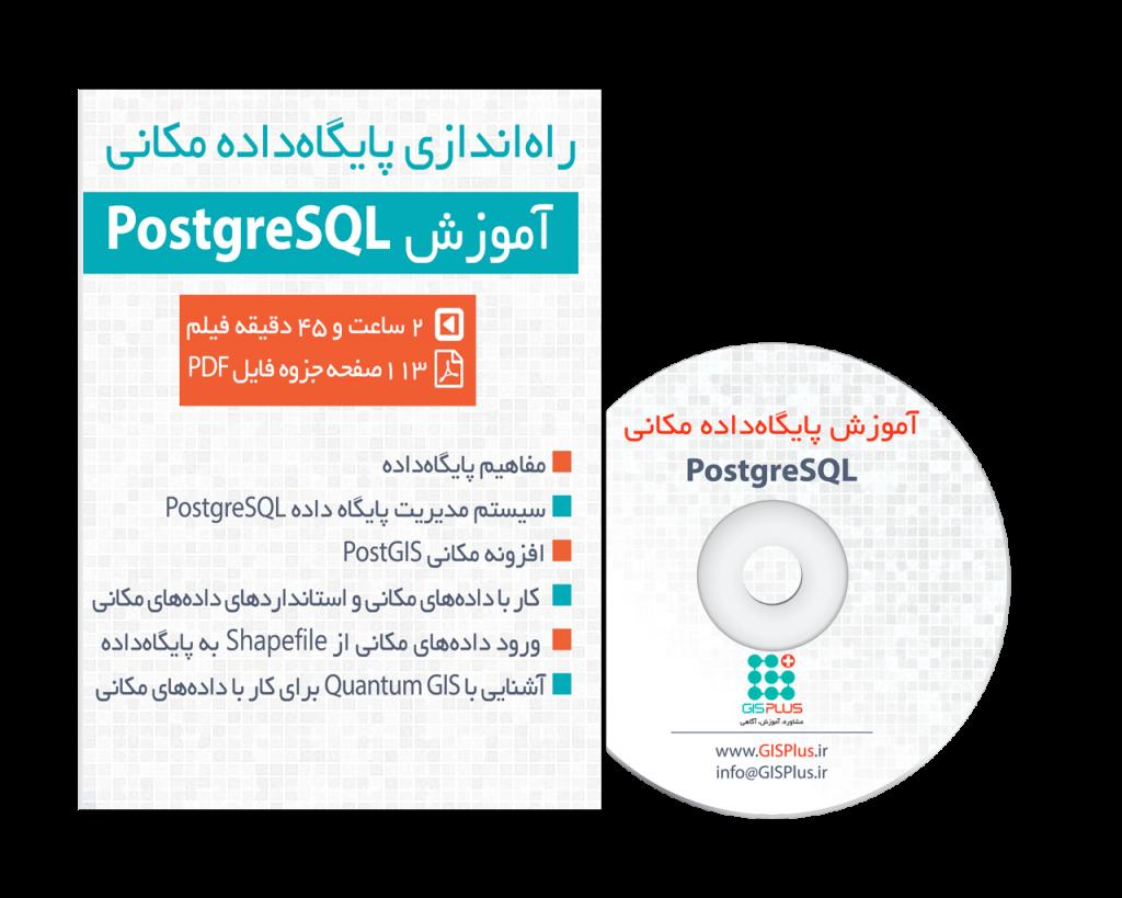 راه اندازی پایگاه داده مکانی با PostgreSQL