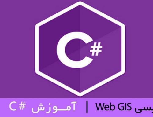 برنامه نویسی Web GIS؛ آموزش #C