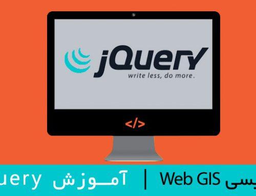 برنامه نویسی Web GIS؛ آموزش jQuery