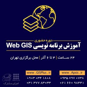 WebGIS_GPAP-1-1-e1505726454466