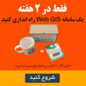 WebGIS_GPAP-main