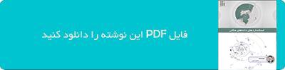 فایل pdf آموزش استاندارد مکانی