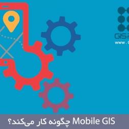 آموزش Mobile GIS  چگونه کار می کند؟