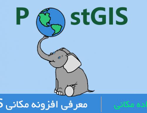 آموزش PostGIS: افزونه مکانی PostgreSQL