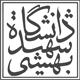 دانشگاه شهید بهشتی