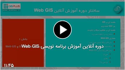 دوره آنلاین آموزش برنامه نویسی Web GIS