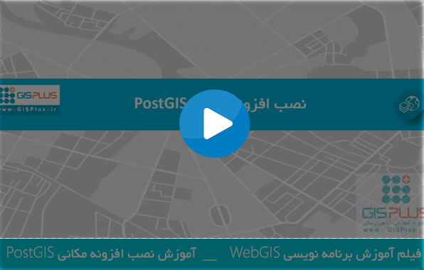 آموزش نصب PostGIS