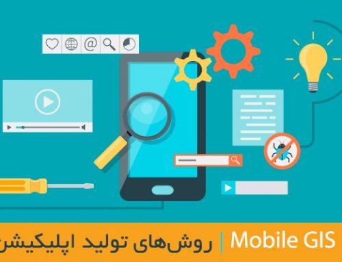 آموزش Mobile GIS: روش های پیاده سازی اپلیکیشن موبایل