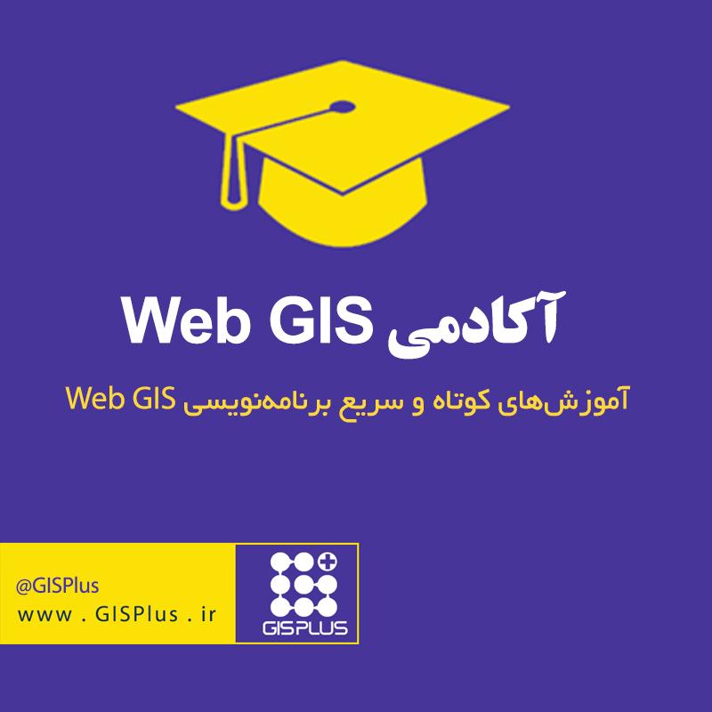 آکادمی Web GIS