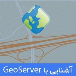 آموزش GeoServer: آشنایی با نرم افزار GeoServer