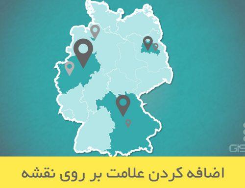علامت گذاری روی نقشه با استفاده از Google Map API