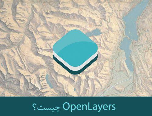 آموزش OpenLayers: معرفی OpenLayers در برنامه نویسی Web GIS