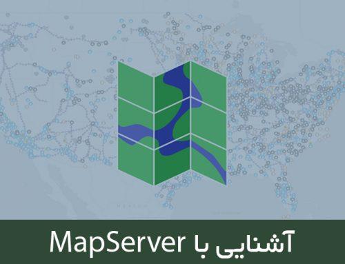 آموزش MapServer: آشنایی با نرم افزار MapServer