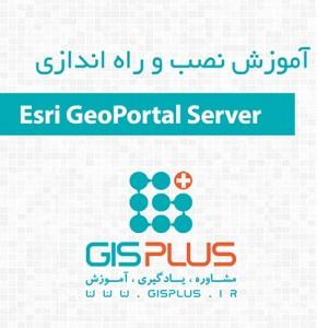 نصب، راه اندازی Esri GeoPortal Server