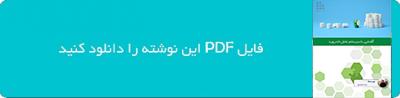 فایل pdf برنامه نویسی اندروید