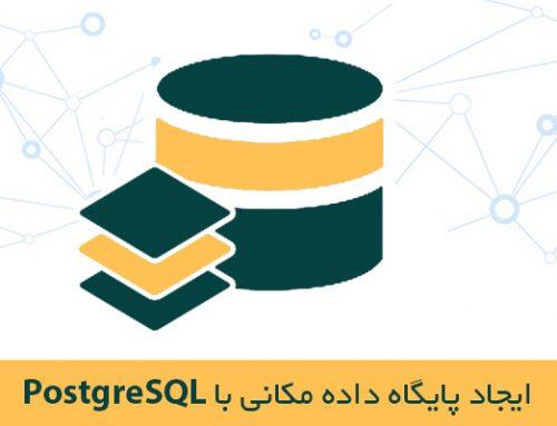 ایجاد پایگاه داده مکانی با PostgreSQL