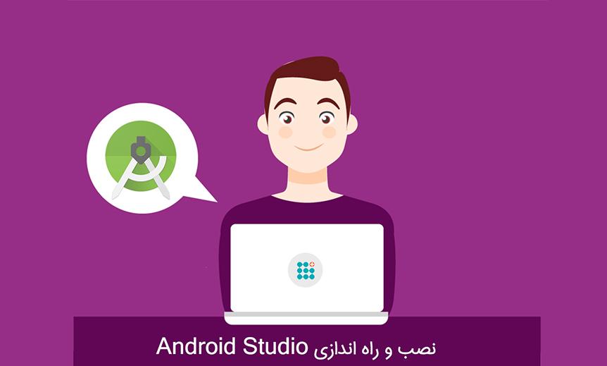 آموزش نصب و راه اندازی Android Studio