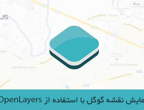 آموزش OpenLayers: نمایش نقشه گوگل با استفاده از OpenLayers