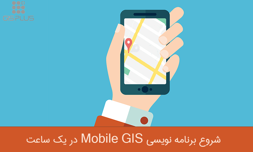 برنامه نویسی Mobile GIS را در یک ساعت شروع کنید