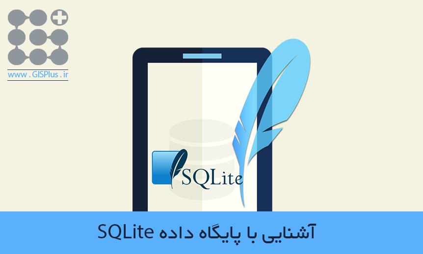 آموزش SQLite: پایگاه داده موبایل