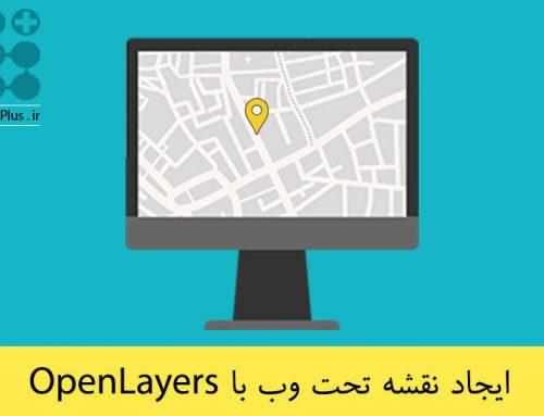 ایجاد نقشه تحت وب با OpenLayers