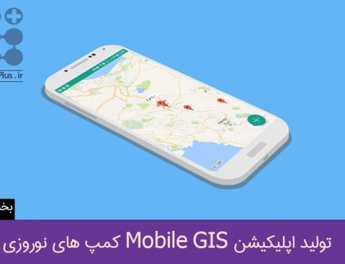 تولید اپلیکیشن موبایل GIS کمپ های نوروزی