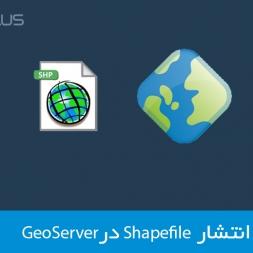 آموزش GeoServer برای انتشار Shapefile در وب