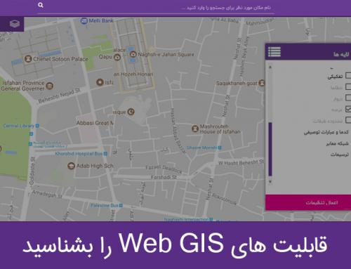قابلیت های Web GIS را بشناسید