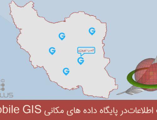 تولید اپلیکیشن Mobile GIS ، بخش چهارم