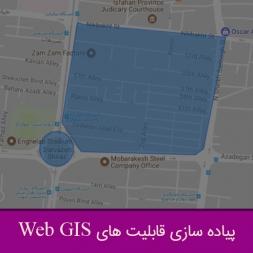 پیاده سازی قابلیت های Web GIS