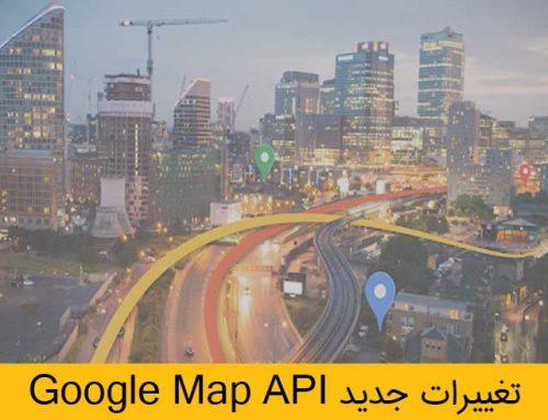 تغییرات جدید Google Map Api