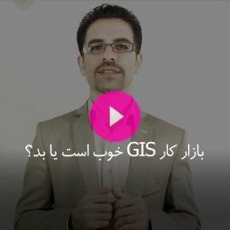 بازار کار GIS خوب است یا بد؟