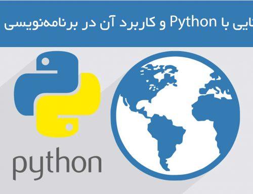 زبان برنامه نویسی پایتون و کاربرد آن در GIS