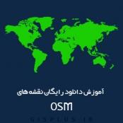 آموزش دانلود رایگان نقشه های OSM