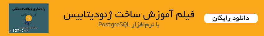ساخت ژئودیتابیس با نرم افزار PostgreSQL