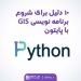 http://gisplus.ir/reason-to-use-python-in-gis-10/