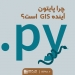 http://gisplus.ir/why-python-is-future-of-gis/