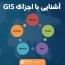 آموزش GIS: اجزای تشکیل دهنده GIS
