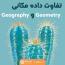 تفاوت داده مکانی Geometry و Geography