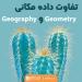 http://gisplus.ir/%d9%86%d9%88%d8%b9-%d8%af%d8%a7%d8%af%d9%87-%d9%85%da%a9%d8%a7%d9%86%db%8c-geometry-geography/